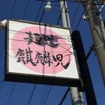 麺道 麒麟児 - 麺道 麒麟児(長野県長野市川中島町原)看板