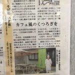 そば処 いま泉 - 地元紙、上毛新聞でも紹介されてます。