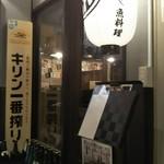 肉×魚×日本酒 照 - 外観
