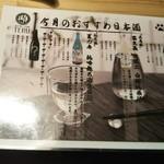 肉×魚×日本酒 照 - 今月のおすすめ日本酒