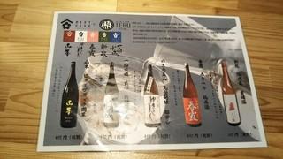 肉×魚×日本酒 照 - おすすめ日本酒