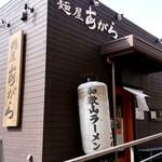 麺屋 あがら  - 麺屋あがら@戸田公園 店舗外観