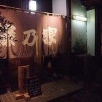 9035421 - 夜の藤乃家