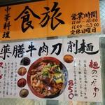 食旅 - 薬膳牛肉刀削麺