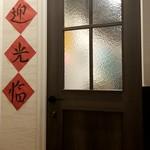 食旅 - 2階の入口 欢迎光临