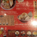 武蔵野アブラ学会 - メニュー