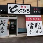 麺屋 とどろき - お店の外観