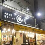 博多らーめん 濱田屋 - たまに行くならこんな店は、JR線、東京メトロ、つくばエクスプレス、東武線などが乗り入れている北千住駅近くにある豚骨ラーメン店「博多らーめん 濱田屋 北千住店」です。