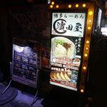博多らーめん 濱田屋 - 「博多らーめん 濱田屋 北千住店」は、駅前近くの狭い道の間に沢山のお店が連なるエリアの一角にあります。