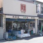 貝増商店 - 店舗外観