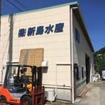 新島水産 - 倉庫です(笑