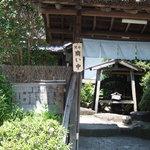 田舎料理 草ノ戸 -