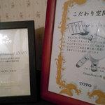 ビストロ  アン・ココット - 「アン・ココット」トイレに飾られた賞状