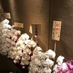 レストラン ラリューム - 開店祝いのお花