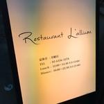 レストラン ラリューム - 店舗前の看板