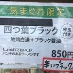 中華そば 四つ葉 - 気まぐれ限定「辛い四つ葉ブラック」900円