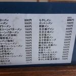 十文字食堂 - メニュー