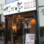焼肉ブルズ亭 - 店の入り口