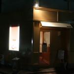 中国四川料理きりん - 外観