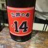 光壽おおやま - ドリンク写真:日本酒9