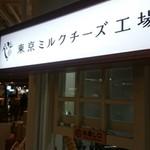 東京ミルクチーズ工場 ルミネ新宿店 -