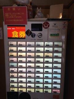 ラーメン屋 トイ・ボックス - 食券機