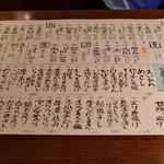 ぽんしゅや 三徳六味 - 今日のメニュー