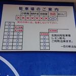 90377143 - 駐車場地図