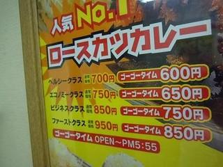 ゴーゴーカレー 高田馬場駅前店