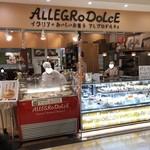 イタリアのおいしいお菓子 アレグロドルチェ - 外観