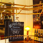 カフェレストラン フィガロ - 感涙・・DEPUIS 1969