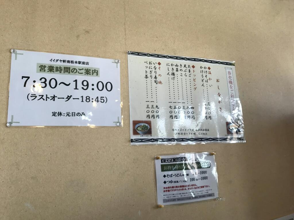 イイダヤ軒 南松本駅そば店 name=