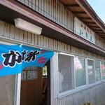 いりえ山源売店 -
