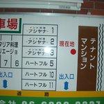 9040475 - 駐車場マンション1Fがアシヤナ