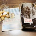 お麩deスイーツ - 料理写真:ガト麩ショコラ ¥1,080 オマケのお麩ラスク