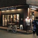 ビストロolympic - 店の外観