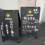 Gyozanoikkyuu - 定食看板など