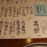 ぽんしゅや 三徳六味 - 気になる本日のオススメ