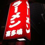 喜多嶋ラーメン - 看板