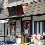 9041808 - 店の前には紹興酒の甕がずらりと並んでいます