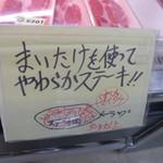ヤオヨシ - このPOPが好きw