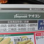 ヤオヨシ - チラシ