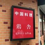 Chiisha -