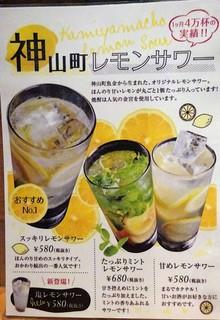 目黒魚金 - メニュー