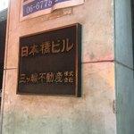 金福来 - 日本橋ビル