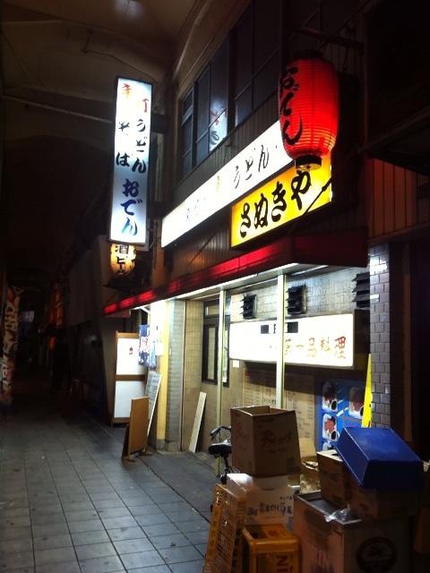 さぬきや JR野田店