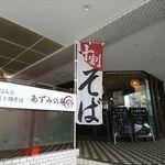 あずみの庵 - お店の外観 2018.7