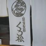 くろ松 - カッコE暖簾