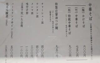 くろ松 - シンプルなメニュー