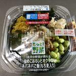 ローソン - 料理写真:一日分の野菜が摂れる、なめこおろしとオクラのネバネバご飯(もち麦入)…498円